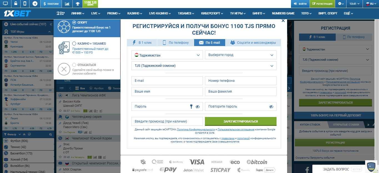 Регистрация по электронной почте 1хБет